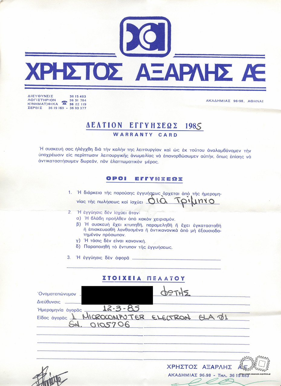 museum.sepchiou.gr-A011c