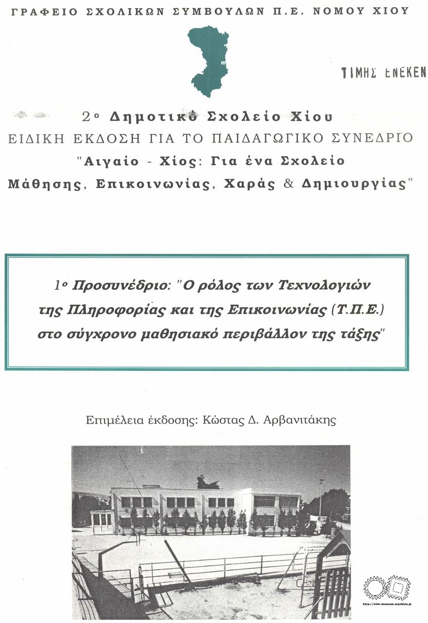 museum.sepchiou.gr-B026