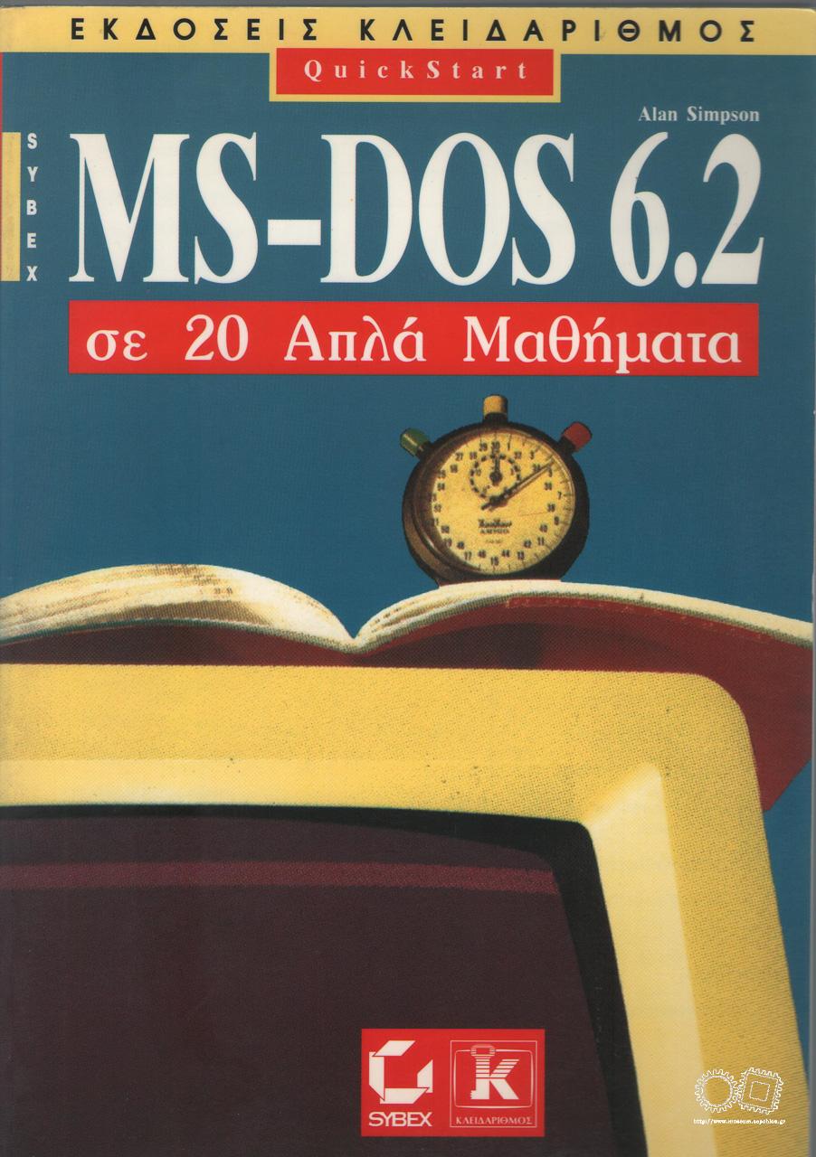 museum.sepchiou.gr-B099
